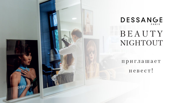 Приглашаем на Dessange Beauty Night Out!