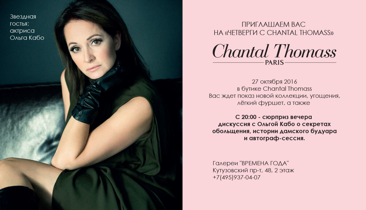 Приглашаем Вас в клуб Chantal Thomass.