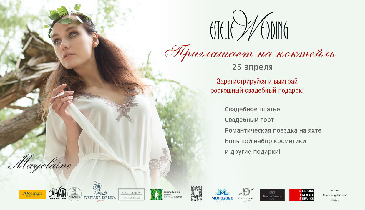 Приглашаем на ​coctail party в Estelle-Wedding!