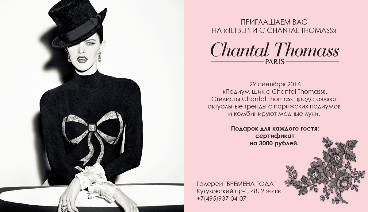 Приглашаем Вас на «Четверги с Chantal Thomass»!